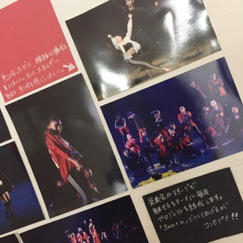 JAZZ DANCE プロジェクト
