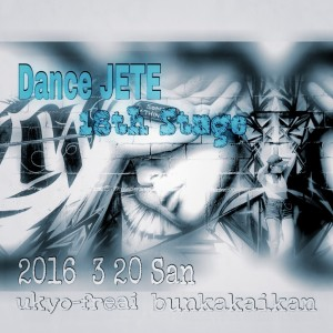 dance JETE 18th Stage
