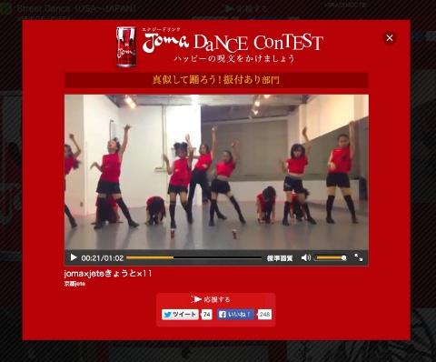 京都ダンスJETE