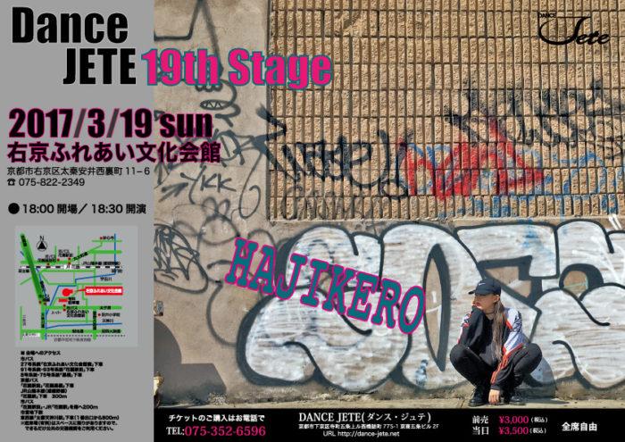 dancejete発表会
