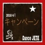 メンバーキャンペーンとお知らせ2016年4月