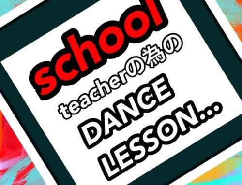 学校の先生のためのDance Lesson!!