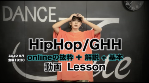 HIPHOP動画レッスン