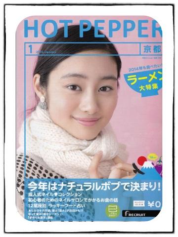 hotppeper