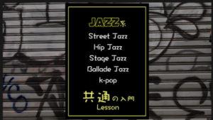 jazzダンス入門