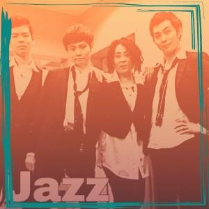 大人からのジャズとストリートダンス