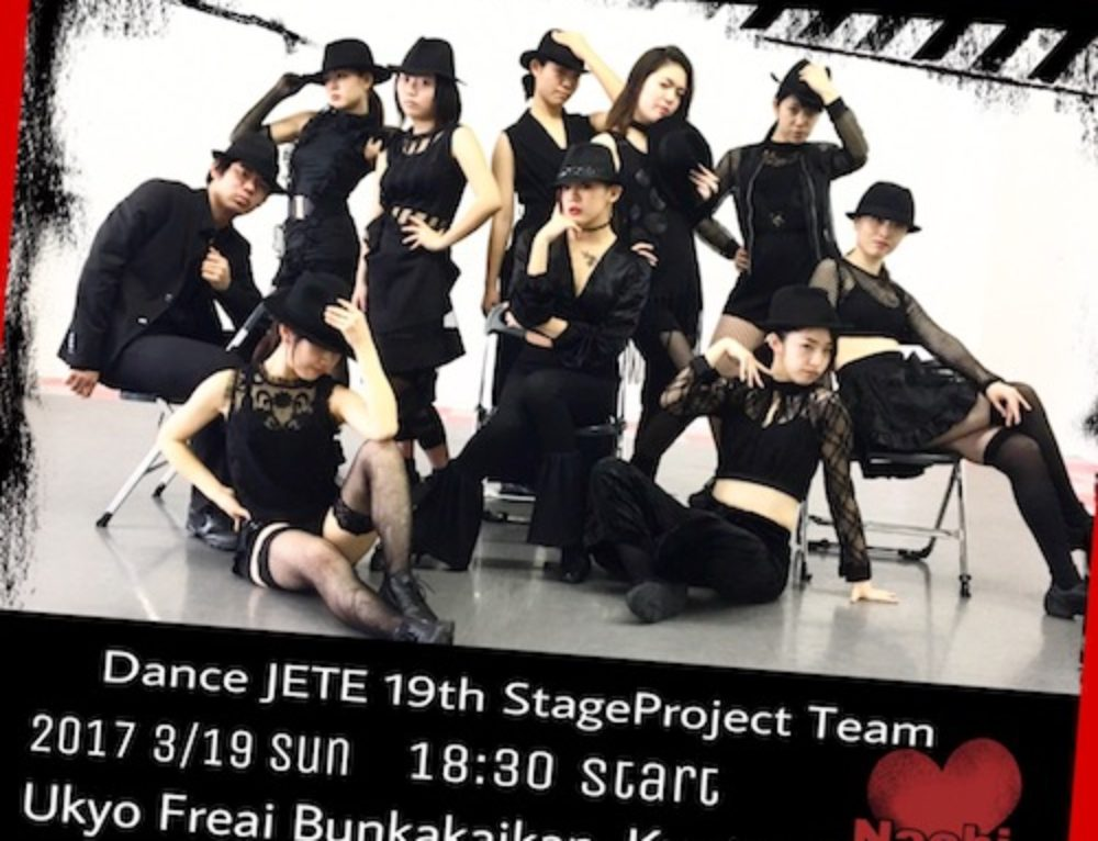 Dance JETE Project Team /19th Stageのメンバー紹介