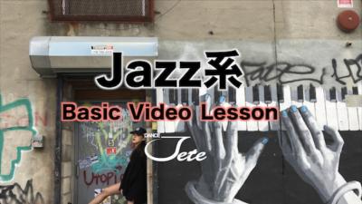 JAZZ系基本ビデオレッスン
