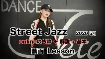 streetjazzlesson