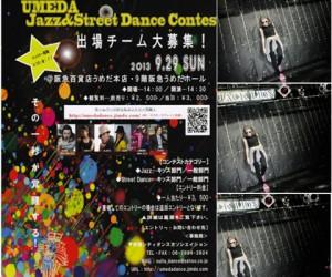9/29 UMEDA ダンスコンテスト