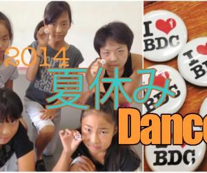 夏休みKIDSダンス2014