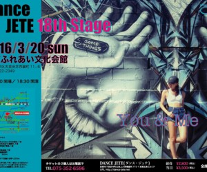 Dance JETE 18th Stage開催のお知らせ