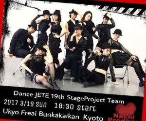 Dance JETE Project Team 19th Stageのメンバー紹介と練習風景