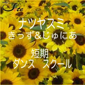 夏休み13629
